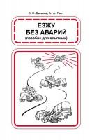 Книга Езжу без аварий