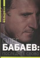 Книга Олег Бабаев: Последнее слово