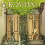 Книга Боливар