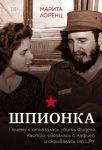 Книга Шпионка. Почему я отказалась убить Фиделя Кастро, связалась с мафией и скрывалась от ЦРУ