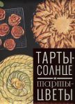 Книга Тарты-солнце и тарты-цветы