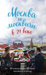 Книга Москва и москвичи в 21 веке
