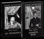 Книга Приключения Эраста Фандорина в 20 веке (суперкомплект из 2 книг)