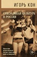 Книга Сексуальная культура в России