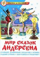 Книга Мир сказок Андерсена