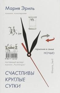 Книга Счастливы круглые сутки. Гармония в семье днем и ночью