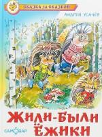 Книга Жили-были ежики