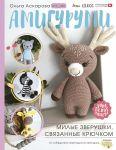 Книга Амигуруми. Милые зверушки, связанные крючком
