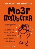 Книга Мозг подростка. Спасительные рекомендации нейробиолога для родителей тинейджеров