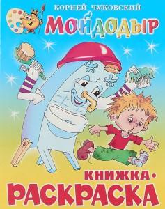 Книга Мойдодыр. Книжка с раскраской