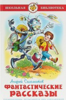 Книга Андрей Саломатов. Фантастические рассказы