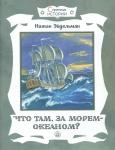 Книга Страницы истории. Что там, за морем-океаном?