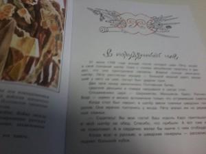 фото страниц Страницы истории. Полтавская битва #4