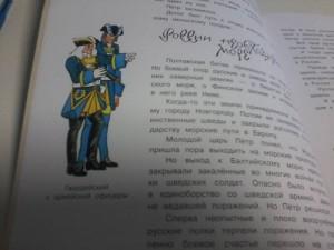 фото страниц Страницы истории. Полтавская битва #5