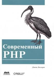 Книга Современный PHP. Новые возможности и передовой опыт
