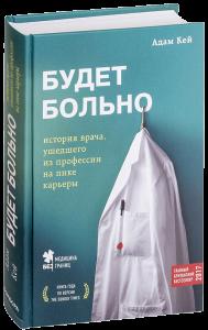 фото страниц Будет больно: история врача, ушедшего из профессии на пике карьеры #2