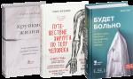 Книга О тех, кто спасает жизни (суперкомплект из 3 книг)