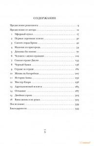 фото страниц О тех, кто спасает жизни (суперкомплект из 3 книг) #7