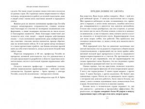 фото страниц О тех, кто спасает жизни (суперкомплект из 3 книг) #8