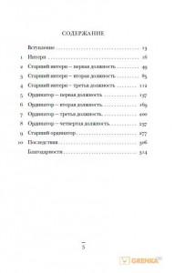 фото страниц О тех, кто спасает жизни (суперкомплект из 3 книг) #9