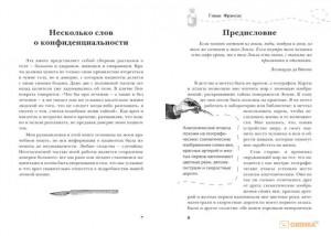 фото страниц О тех, кто спасает жизни (суперкомплект из 3 книг) #6