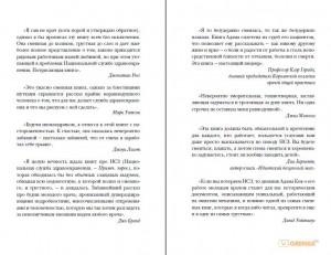 фото страниц О тех, кто спасает жизни (суперкомплект из 3 книг) #10