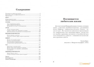 фото страниц О тех, кто спасает жизни (суперкомплект из 3 книг) #5