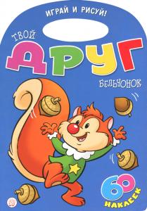 Книга Играй и рисуй! Твой друг бельчонок