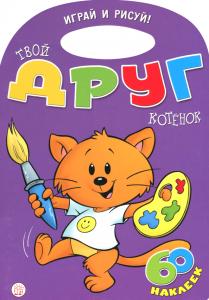 Книга Играй и рисуй! Твой друг котенок