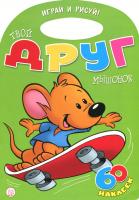 Книга Играй и рисуй! Твой друг мышонок