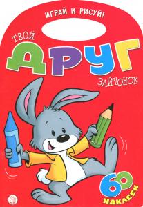 Книга Играй и рисуй! Твой друг зайчонок