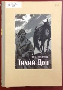 Книга Тихий Дон. В 4 томах. Том 4