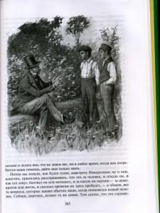 фото страниц Том Сойер #8