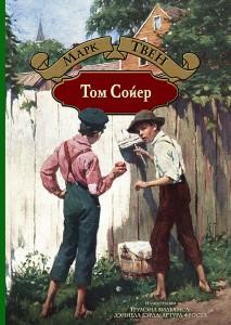 Книга Том Сойер