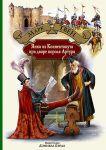 Книга Янки из Коннектикута при дворе короля Артура