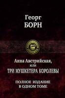 Книга Анна Австрийская, или Три мушкетера королевы. Полное издание в одном томе