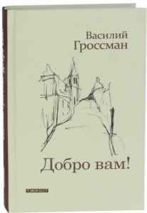 Книга Добро Вам!