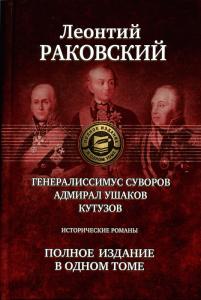 Книга Генералиссимус Суворов. Адмирал Ушаков. Кутузов. Полное издание в одном томе