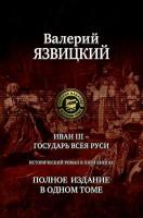 Книга Иван 3 - государь всея Руси. Полное издание в одном томе
