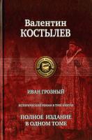 Книга Иван Грозный. Полное издание в одном томе