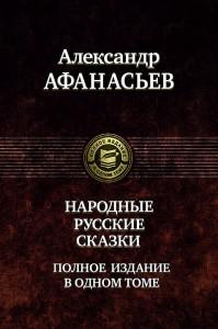 Книга Русские народные сказки. Полное издание в одном томе