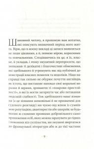 фото страниц Сповідь англійського пожирача опіуму #2