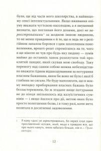 фото страниц Сповідь англійського пожирача опіуму #4