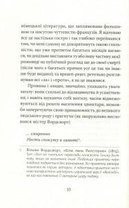 фото страниц Сповідь англійського пожирача опіуму #3