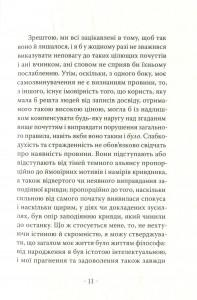 фото страниц Сповідь англійського пожирача опіуму #6