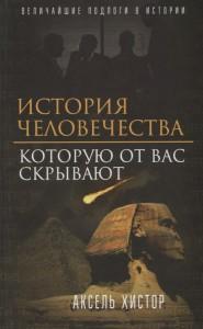 Книга История человечества, которую от вас скрывают