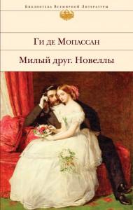 Книга Милый друг. Новеллы