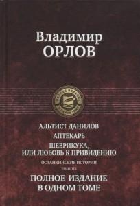 Книга Альтист Данилов. Аптекарь. Шеврикука, или любовь к привидению. Полное издание в одном томе