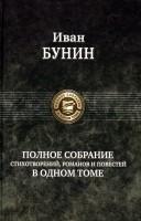 Книга Иван Бунин. Полное собрание стихотворений, романов и повестей в одном томе