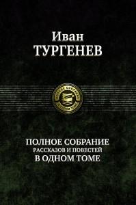 Книга Иван Тургенев. Полное собрание рассказов и повестей в одном томе